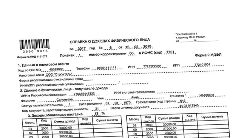 Купить справку 2 НДФЛ неработающему в Москве для кредита