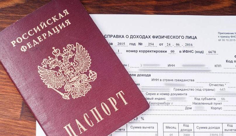 Купить справку о доходах нового образца в Москве