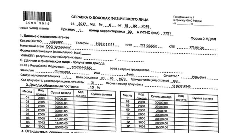 Купить поддельную 2 НДФЛ в Москве и стать счастливым
