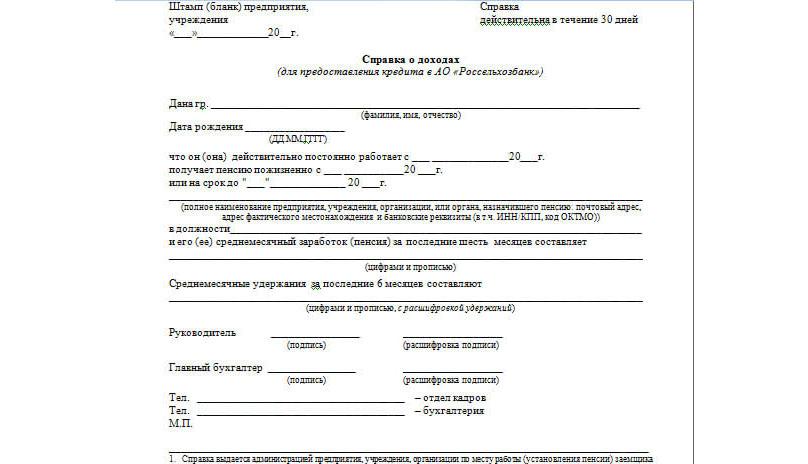 Купить справку 2 НДФЛ для Россельхозбанка в Москве