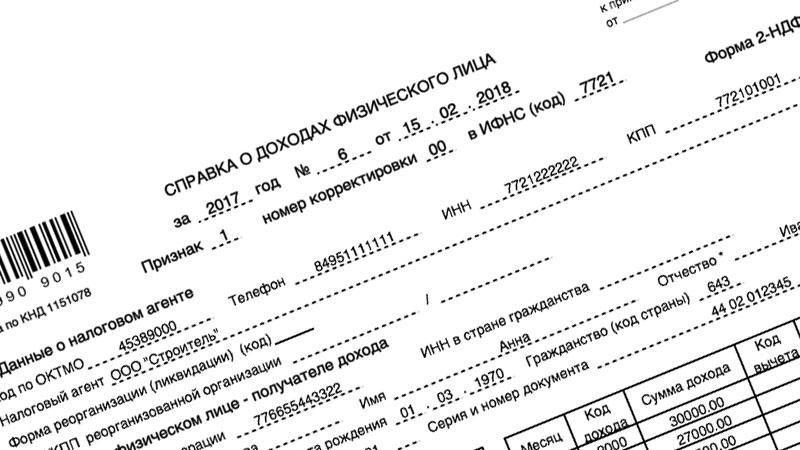 Купить справку 2 НДФЛ для Шенгенской визы в Москве недорого