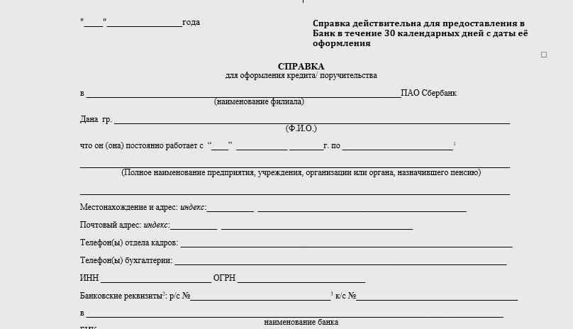 Купить справку для ипотеки в Москве с гарантией