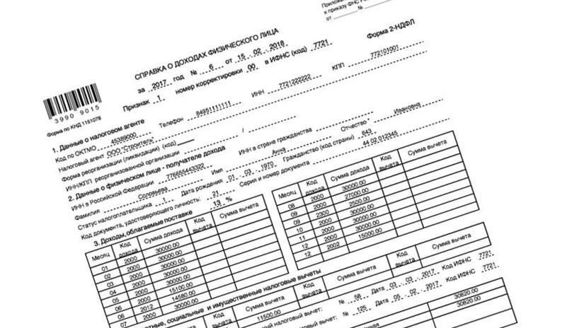 Справка о доохдах для визы купить в Москве