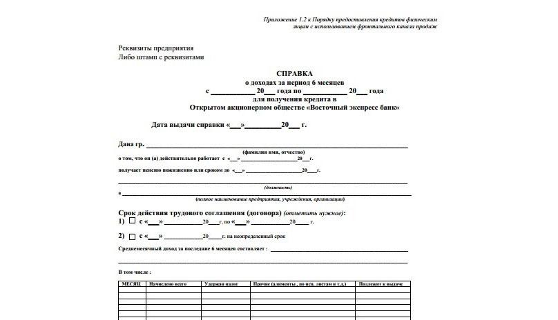 Купить справку 2 НДФЛ для банка Восточный в Москве
