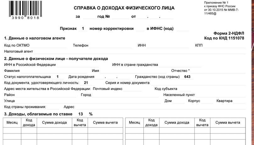 Купить справку с работы для визы в Румынию недорого