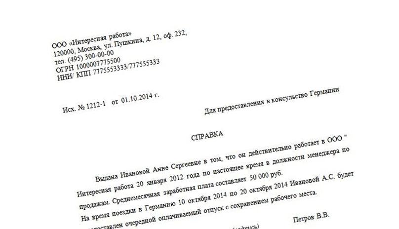Купить справку с работы для визы в Эстонию в Москве