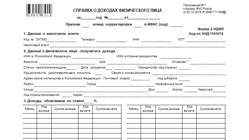 Срок действия 2 НДФЛ для кредита в Москве