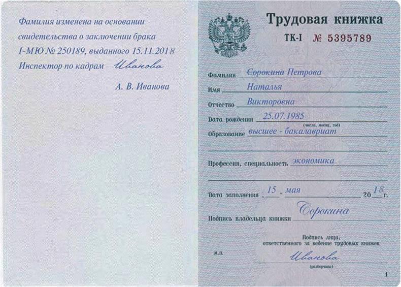 Купить стаж в трудовую книжку в Москве