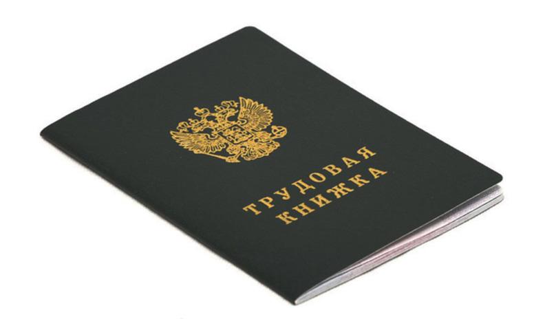Купить трудовую книжку в Москве недорого