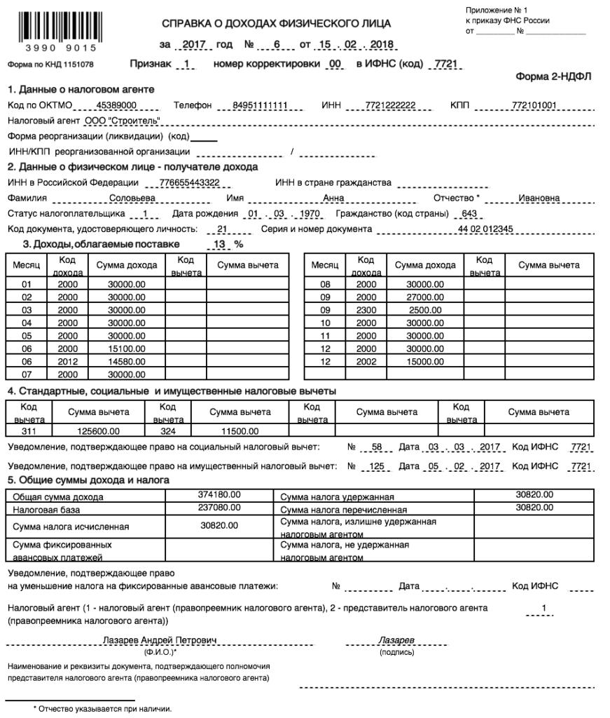 Справка о доходах по форме 2-НДФЛ