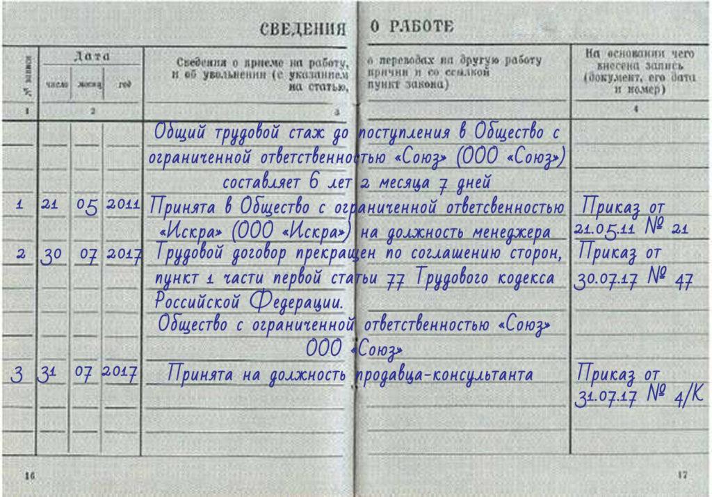 Образец записи о стаже в трудовой книжке