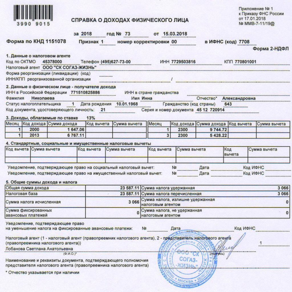 Пример справки 2 НДФЛ с подтверждением от работодателя