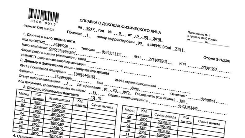 Купить 2 НДФЛ с подтверждением в Москве