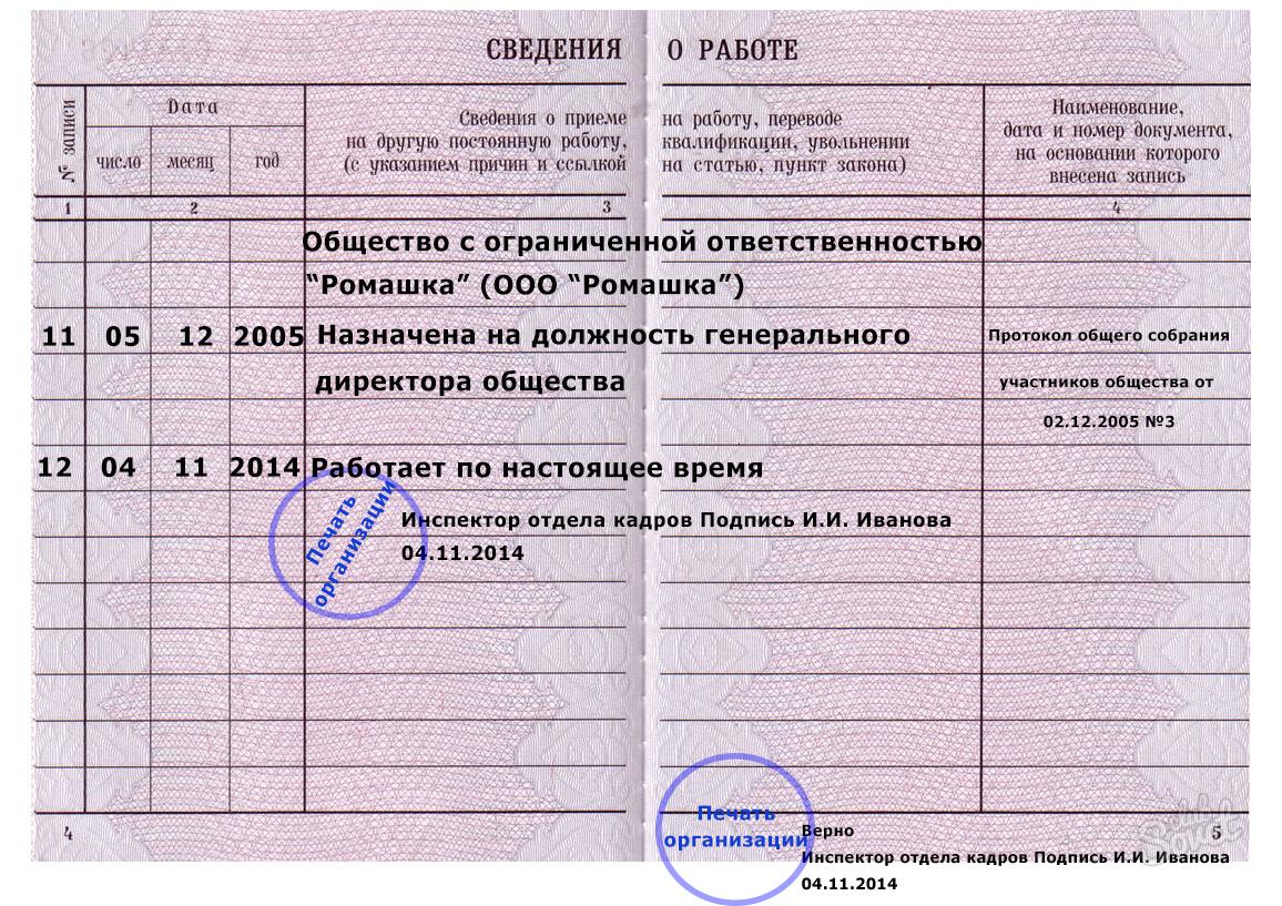 Купить трудовую книжку в Москве